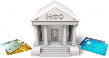 Мікрофінансові організації (МФО) – що це?